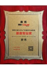 Favourite Brand Award